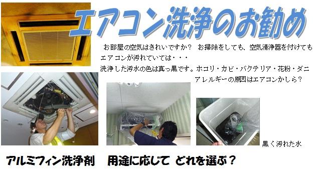エアコン洗浄のお勧め.jpg