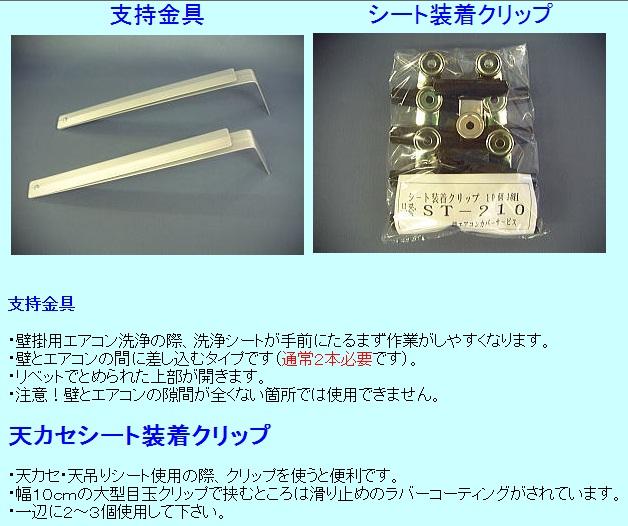 エアコン洗浄用金具.jpg