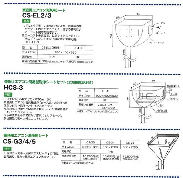 フソー化成エアコン洗浄シート.jpg