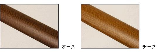 オークとチークの色.jpg