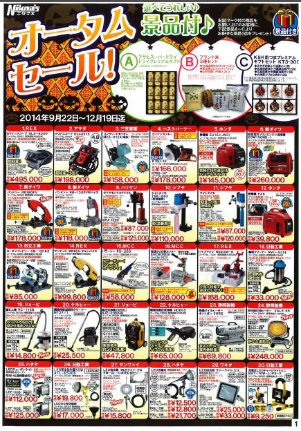 http://www.coolstore.jp/%E3%82%AA%E3%83%BC%E3%82%BF%E3%83%A0%E3%82%BB%E3%83%BC%E3%83%AB.jpg