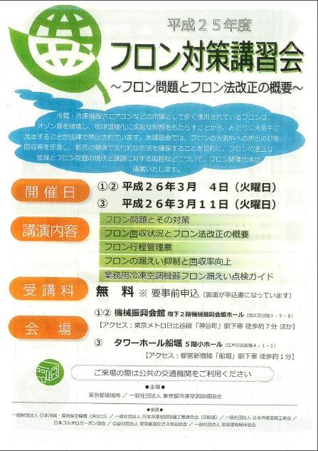 http://www.coolstore.jp/%E3%83%95%E3%83%AD%E3%83%B3%E5%AF%BE%E7%AD%96%E8%AC%9B%E7%BF%92%E4%BC%9A.jpg