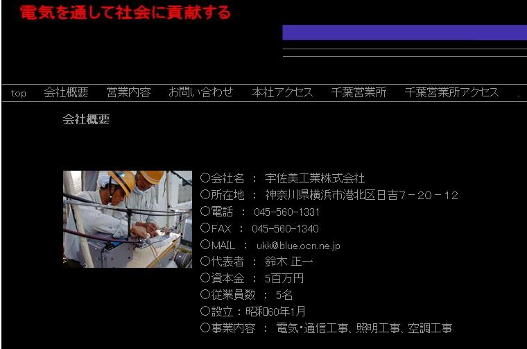 宇佐美工業1.jpg