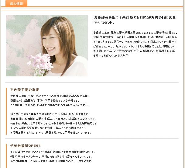 http://www.coolstore.jp/%E5%AE%87%E4%BD%90%E7%BE%8E%E5%B7%A5%E6%A5%AD3.jpg