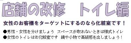 店舗の改修工事トイレ編.jpg