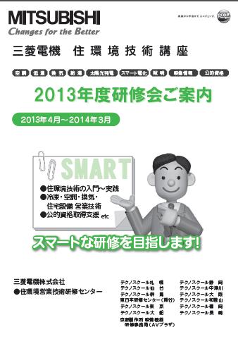 2013 三菱電機 住環境技術講座.png