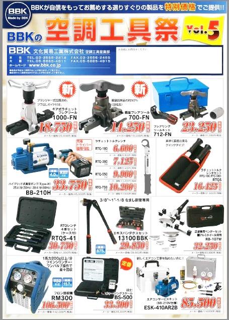 http://www.coolstore.jp/BBK%E7%A9%BA%E8%AA%BF%E5%B7%A5%E5%85%B7%E7%A5%AD%E3%80%80%E8%A1%A8.jpg