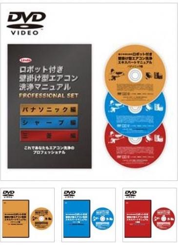 DVDお掃除マニュアル.jpg