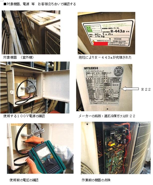 http://www.coolstore.jp/R443a%E3%81%AE%E5%9B%9E%E5%8F%8E%E5%B7%A5%E4%BA%8B-1.jpg