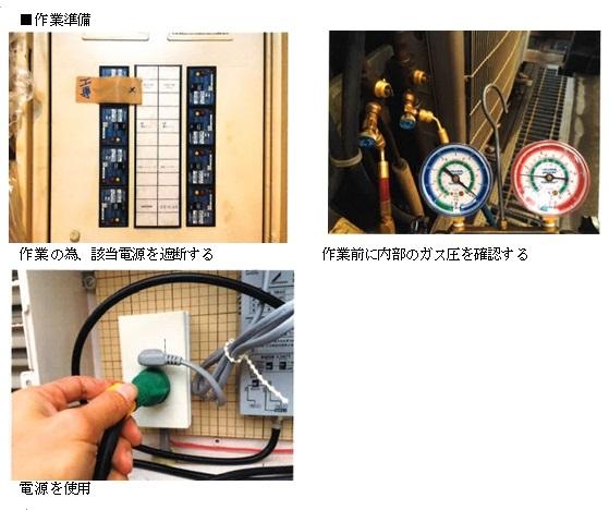 http://www.coolstore.jp/R443a%E3%81%AE%E5%9B%9E%E5%8F%8E%E5%B7%A5%E4%BA%8B-2.jpg