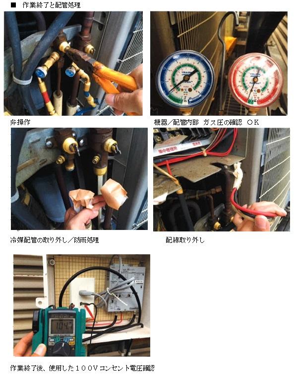 http://www.coolstore.jp/R443a%E3%81%AE%E5%9B%9E%E5%8F%8E%E5%B7%A5%E4%BA%8B-4.jpg