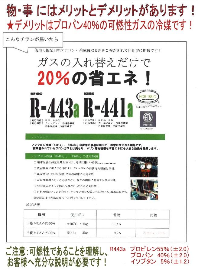 http://www.coolstore.jp/R443a%E3%82%BB%E3%83%BC%E3%83%AB%E3%82%B9%E3%83%81%E3%83%A9%E3%82%B7.jpg