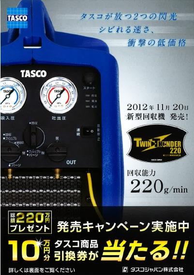 TA110Xタスコキャンペーン.jpg