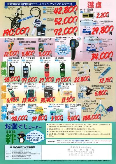 タスコお宝市4.jpg