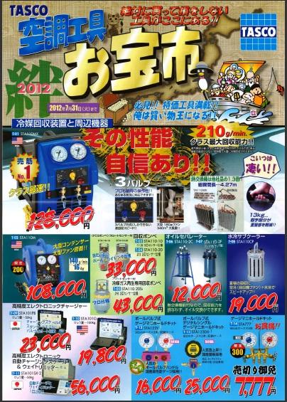 1タスコお宝市.jpg