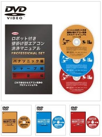 エアコン洗浄DVD3本セット.jpg