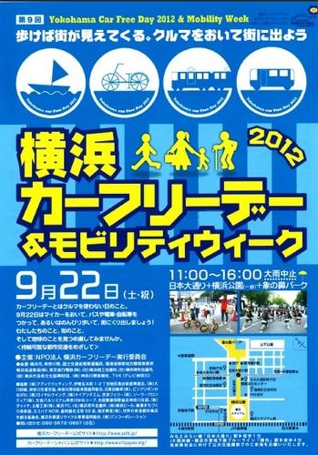 2012横浜カーフリーデーチラシ表.jpg