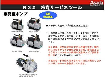 真空ポンプR32対応.jpg