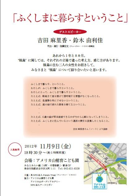 福島に暮らすということ.jpg