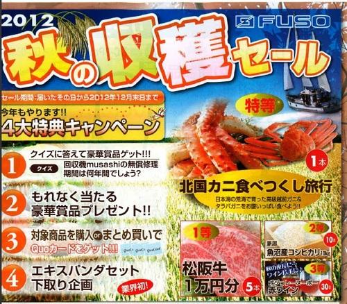 2012 FUSO 秋の収穫セール.jpg