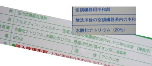 3洗剤.jpg
