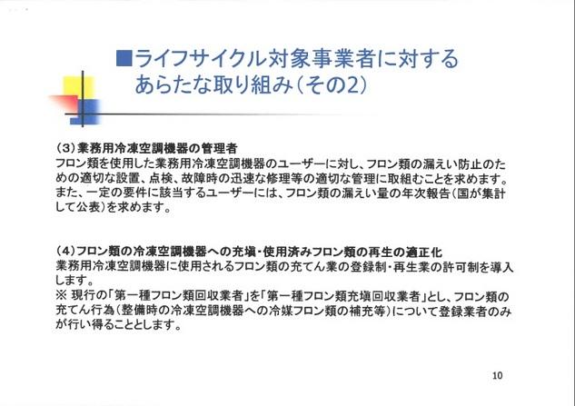 タスコ資料1-10.jpg