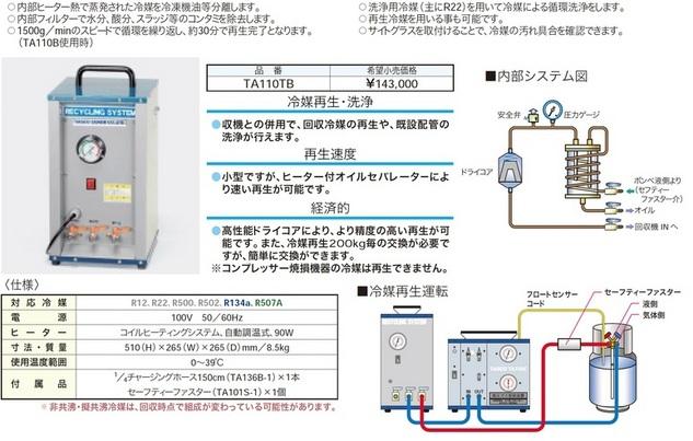 フロン再生装置2.jpg