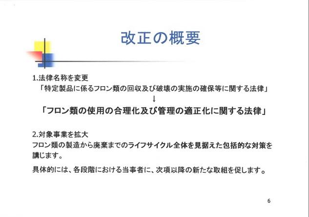 タスコ資料1-6.jpg
