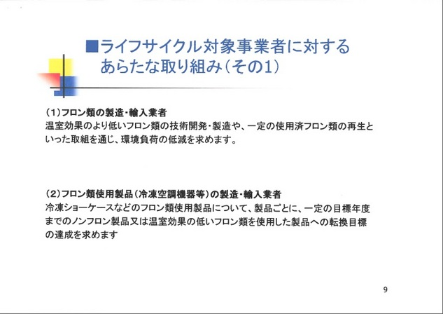タスコ資料1-9.jpg