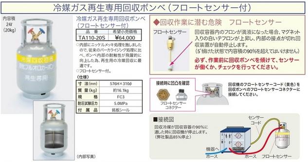 http://www.coolstore.jp/assets_c/2013/12/%E5%86%8D%E7%94%9F%E5%B0%82%E7%94%A8%E3%83%9C%E3%83%B3%E3%83%99-thumb-633x333-1034.jpg