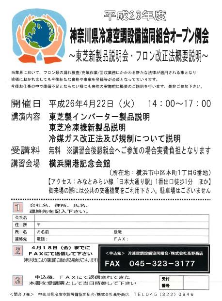 オープン例会.jpg