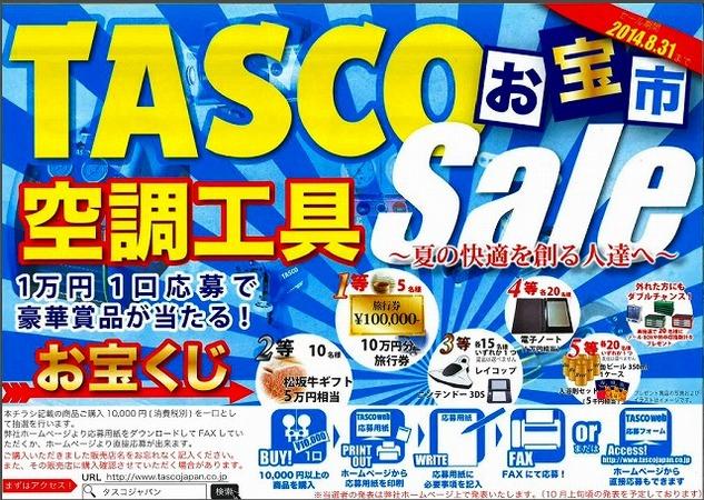 s-タスコお宝市.jpg