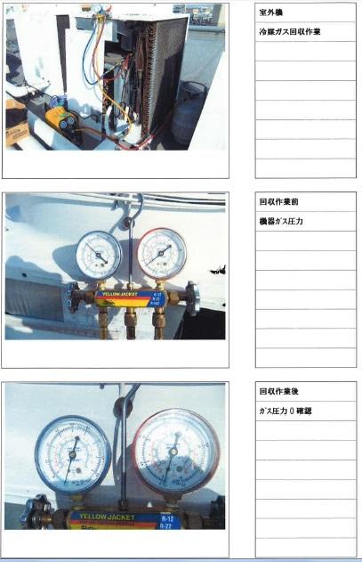 冷媒回収作業1.jpg
