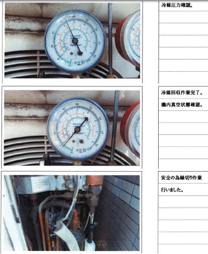 冷媒回収工事2.pngのサムネイル画像