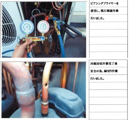 縁切り作業パッケージ (2).jpg