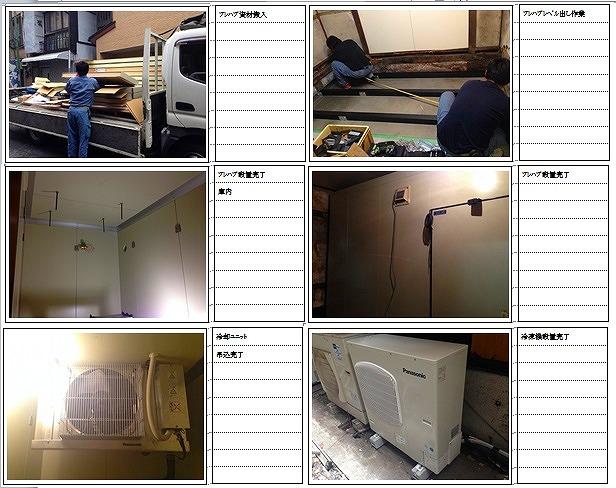 s-センターグリルプレハブ冷蔵庫完了.jpg