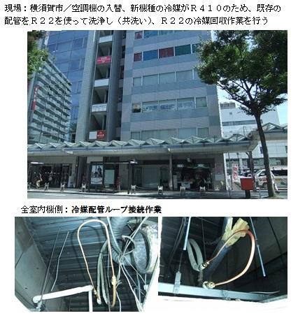 横須賀市 共洗い1.jpg