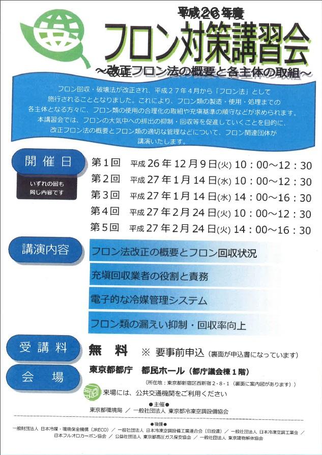 平成26年度フロン対策講習会.jpg