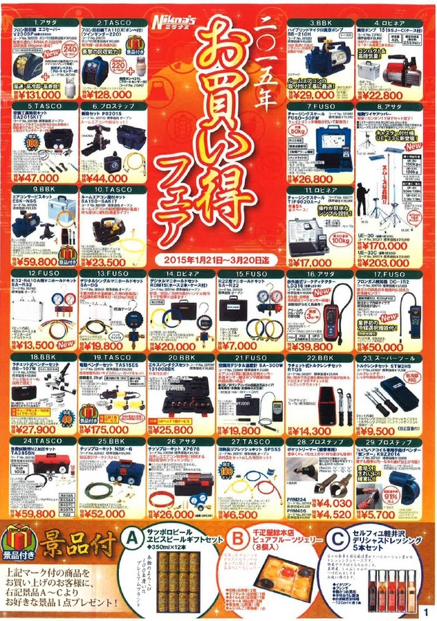 2015ニクナスお買い得フェア.jpg