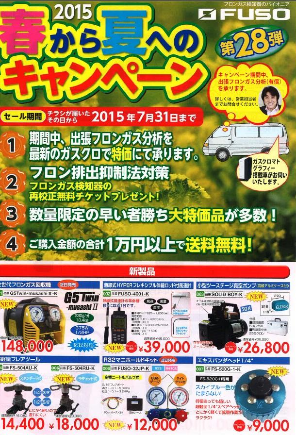 2015春から夏へのキャンペーンFUSO.jpg