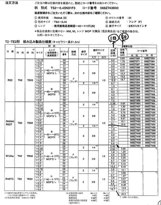 ダンフォス膨張弁 注文.jpg