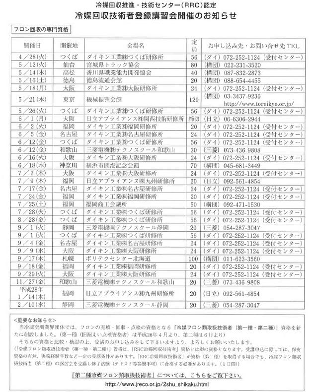 RRC認定冷媒回収技術者登録講習会.jpg