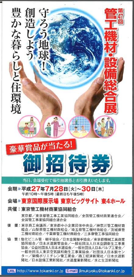 管工機材・設備総合展.jpg