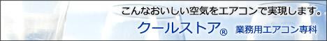 業務用エアコン工事(横浜・東京・神奈川)はお任せ!高野商店