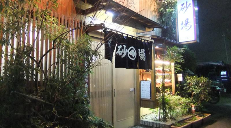 蕎麦店「砂場」:横浜市西区戸部町