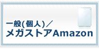 個人様向け・アマゾン