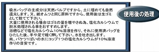 s-使用後の処理.jpg