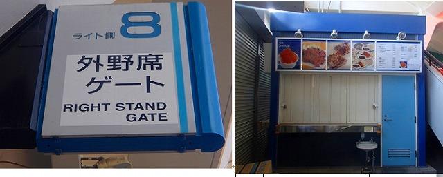 s-横浜スタジアム ライト1.jpg