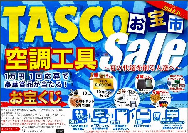 http://www.coolstore.jp/s-%E3%82%BF%E3%82%B9%E3%82%B3%E3%81%8A%E5%AE%9D%E5%B8%82.jpg