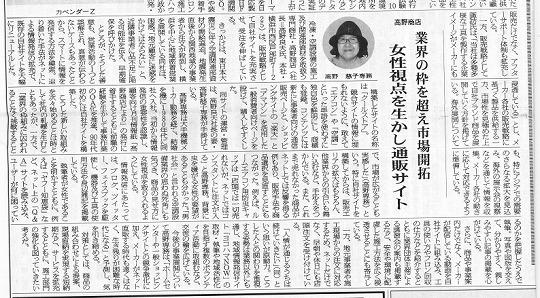 s-取材記事.jpg